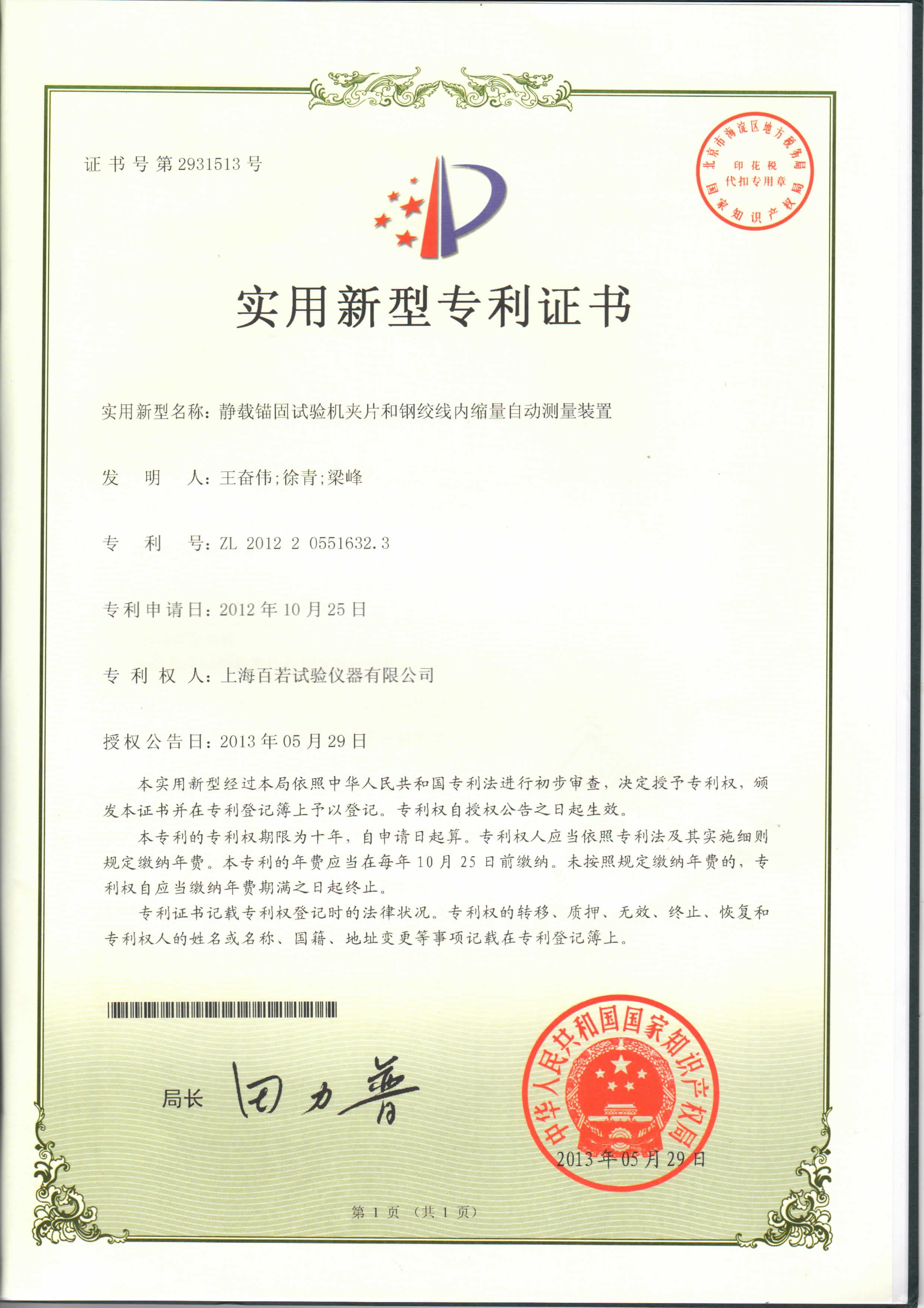 专利证书-静载锚固试验机夹片和钢绞线内缩量自动测量装置