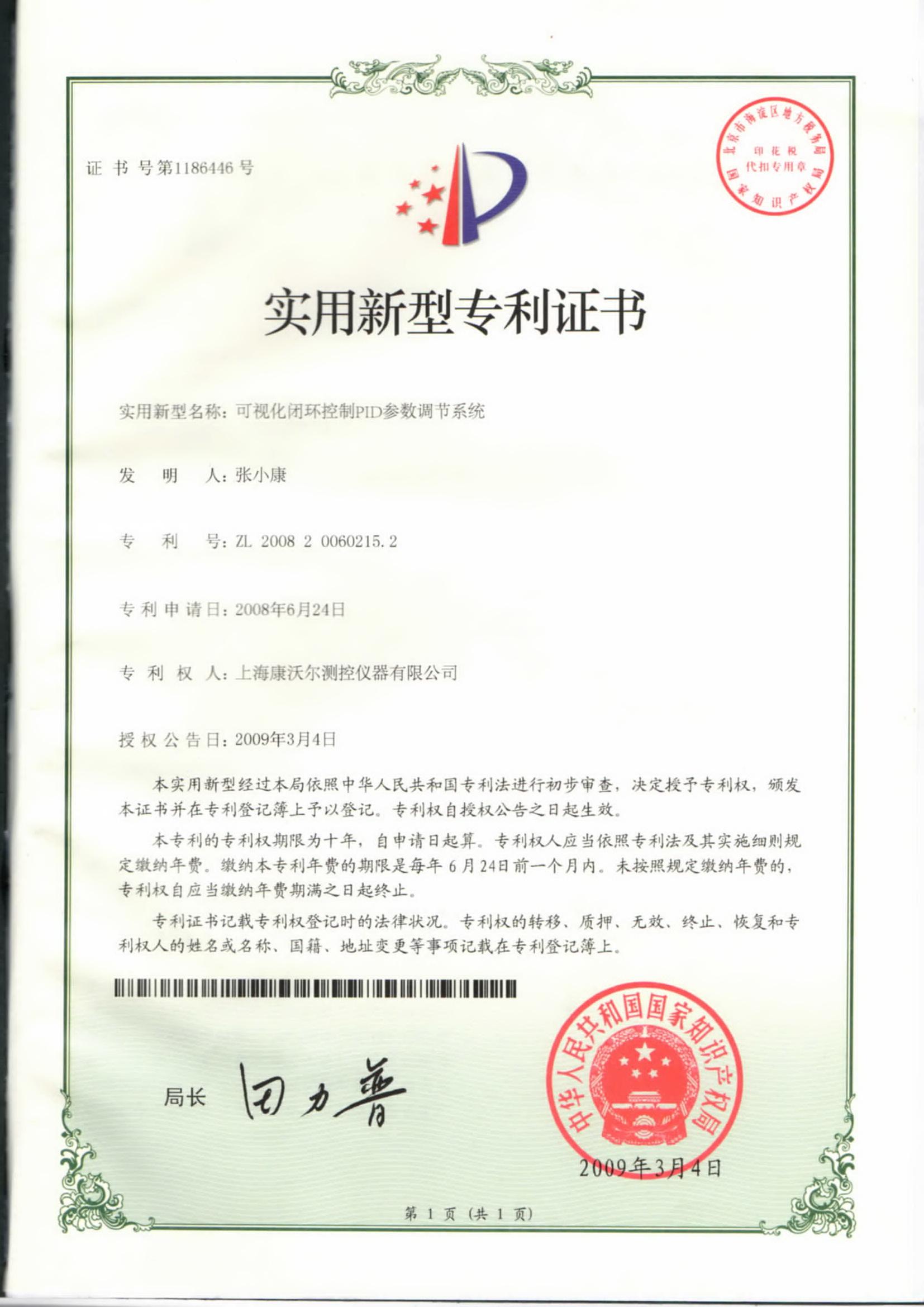 專利證書-可視化閉環控制PID參數調節系統
