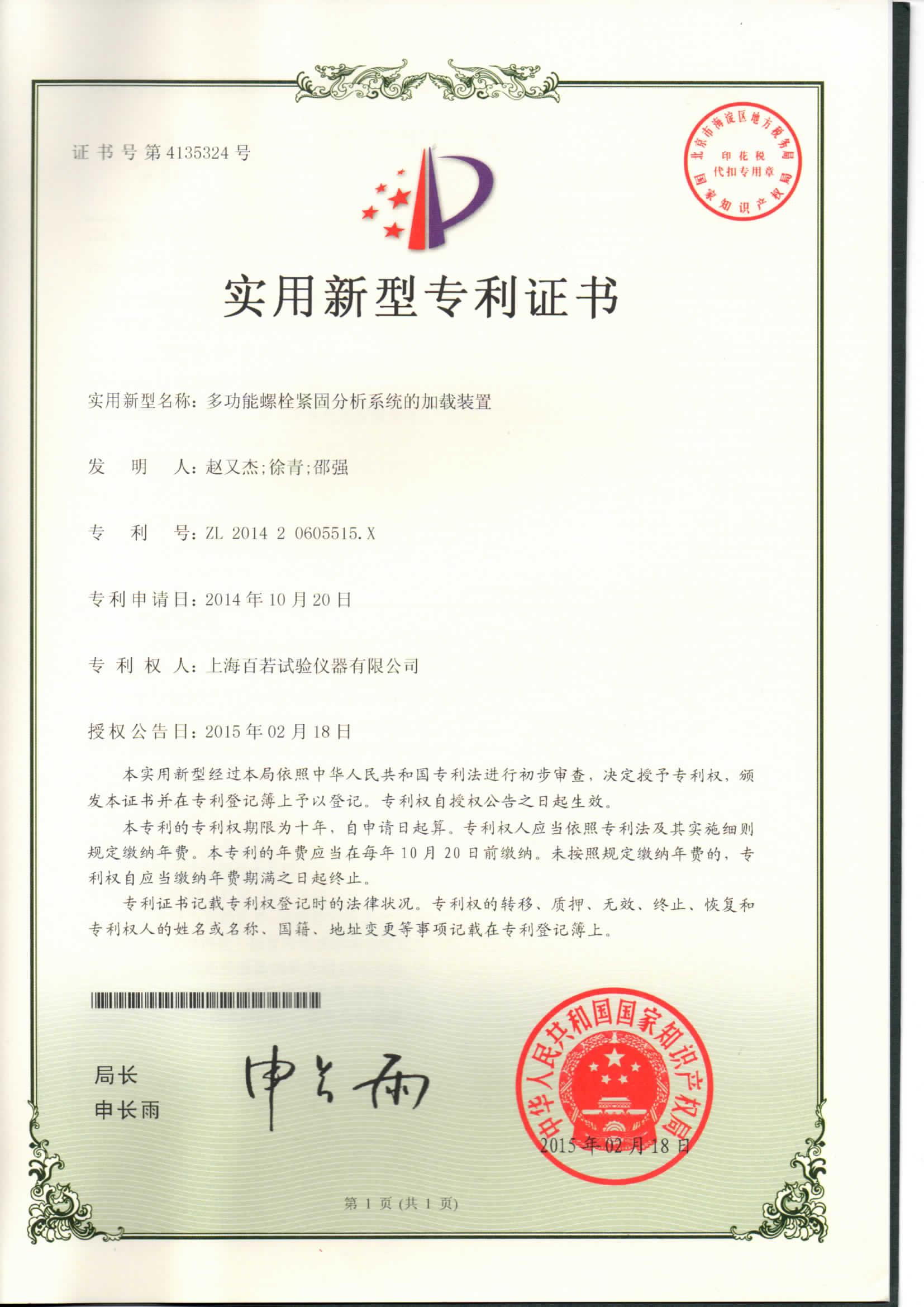专利证书-多功能螺栓紧固件分析系统的加载装置