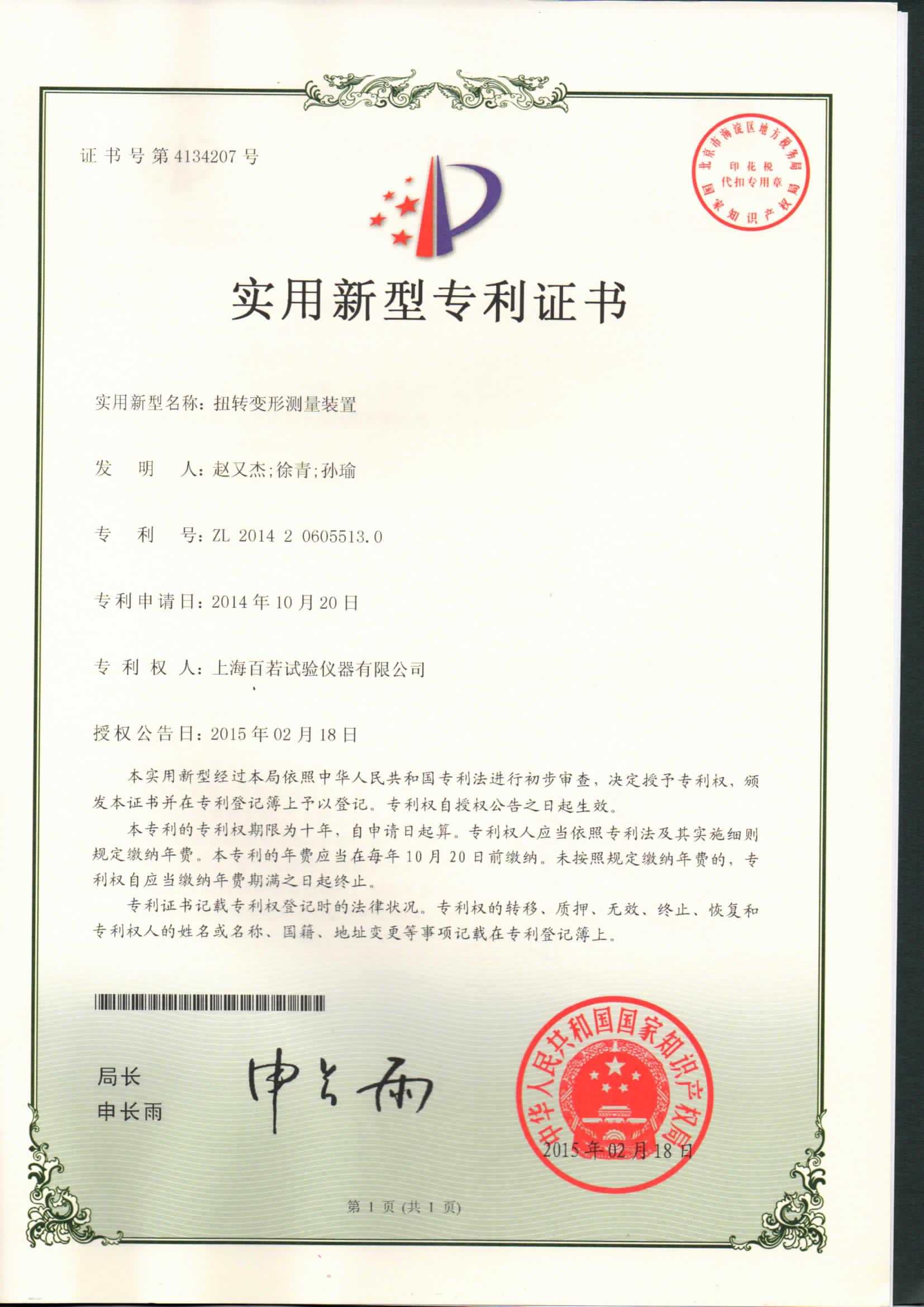 專利證書-扭轉變形測量裝置
