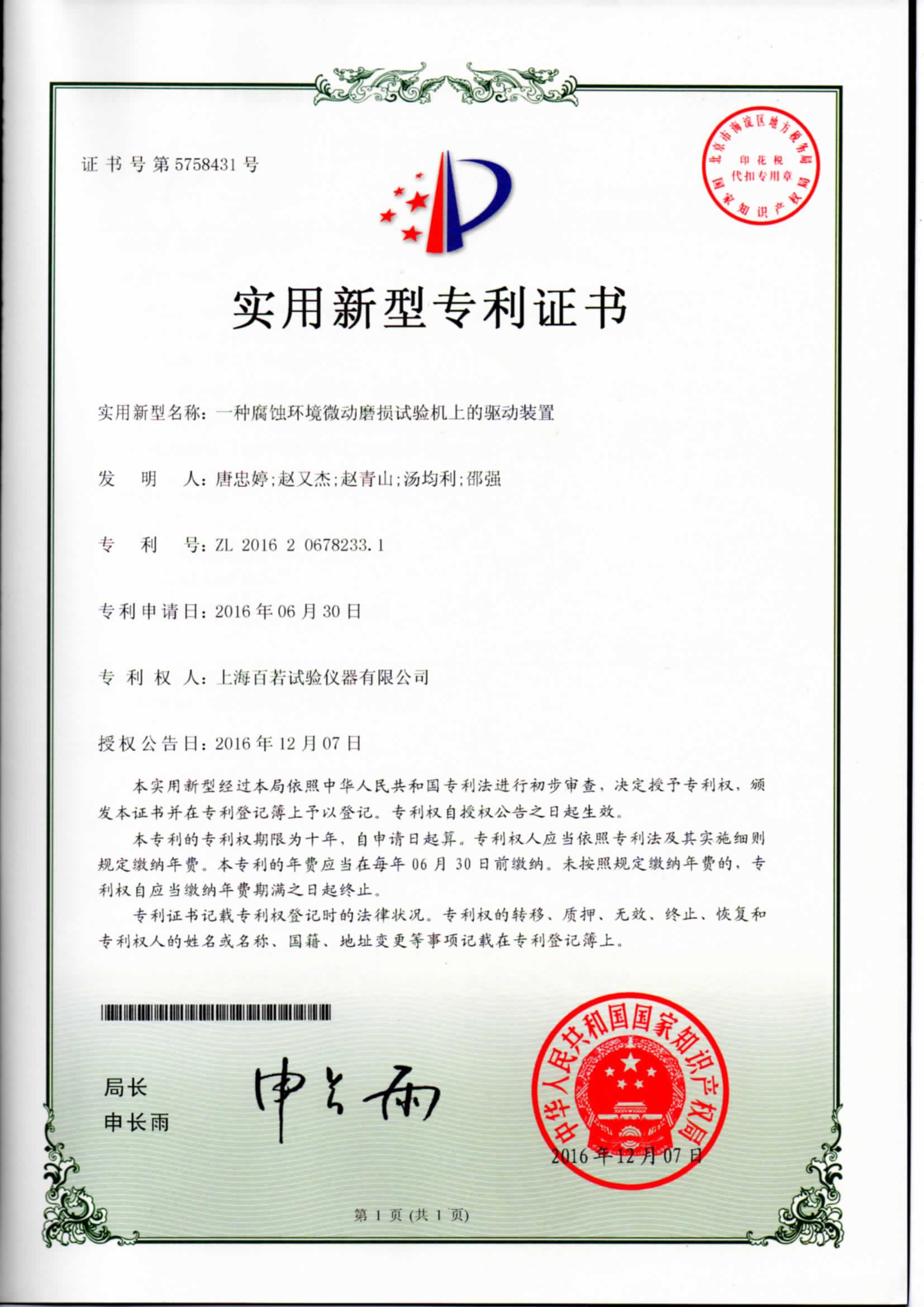 专利证书-一种腐蚀环境微动磨损试验机上的驱动装置