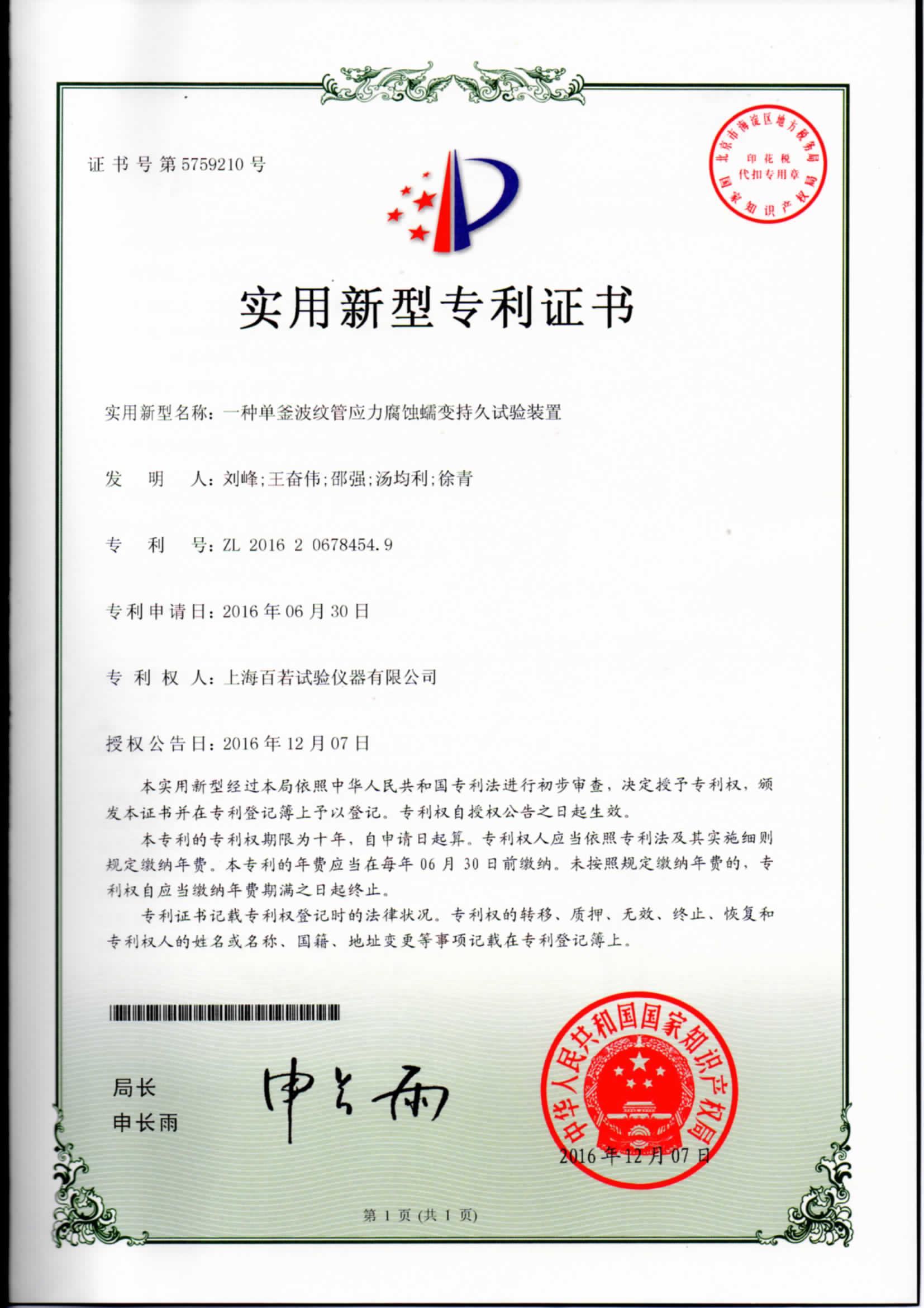 專利證書-一種單釜波紋管應力腐蝕蠕變持久試驗裝置