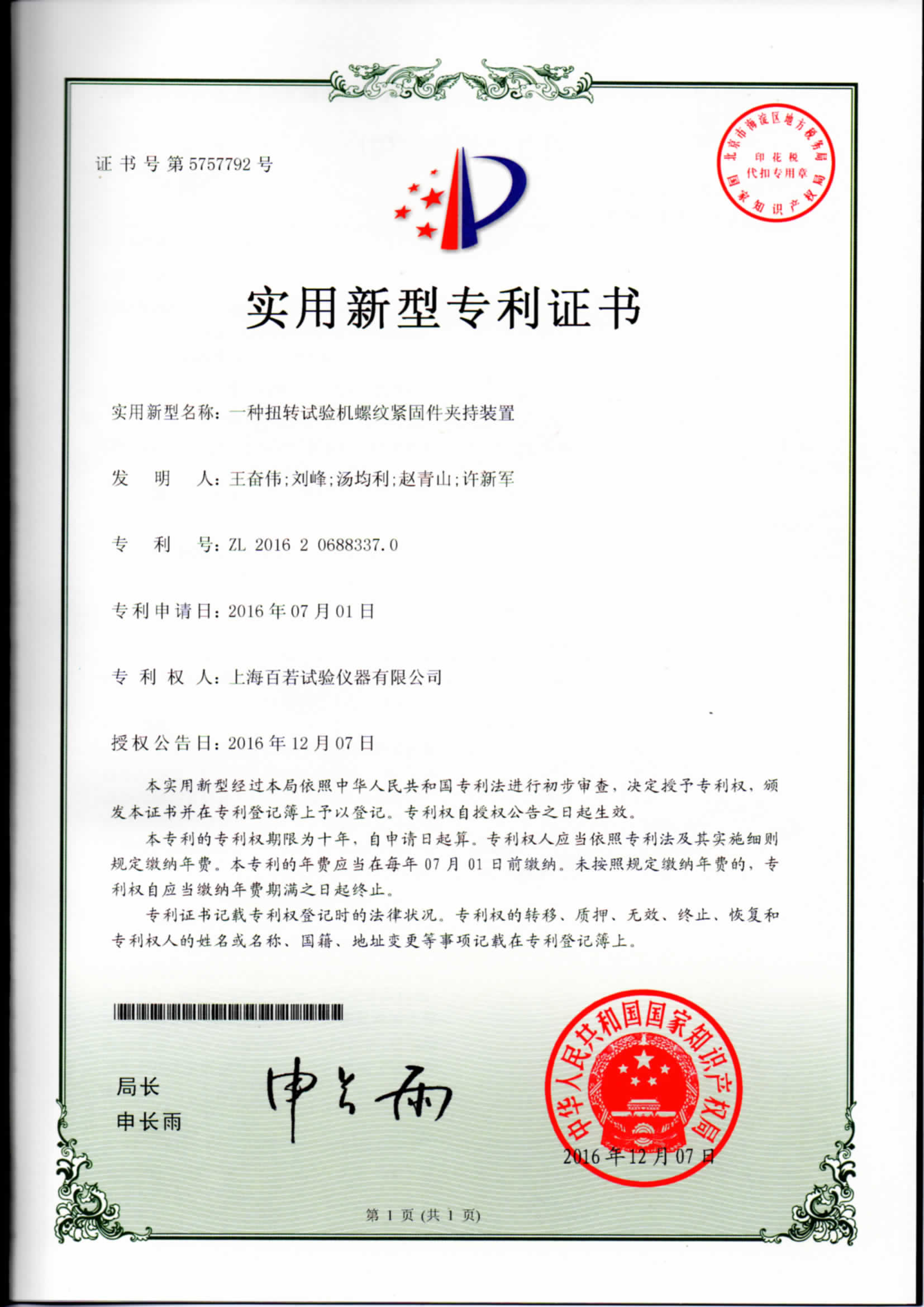 專利證書-一種扭轉試驗機螺紋緊固件夾持裝置