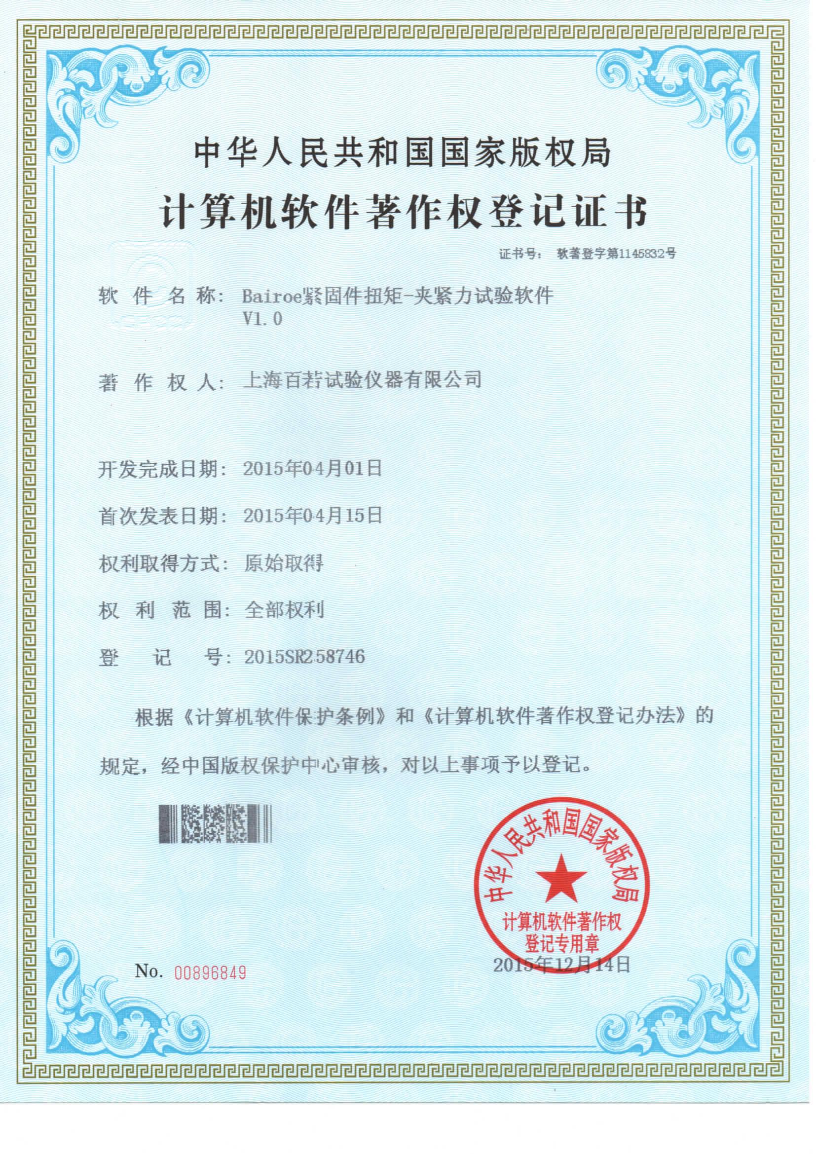 扭矩-计算机软件著作权登记证书