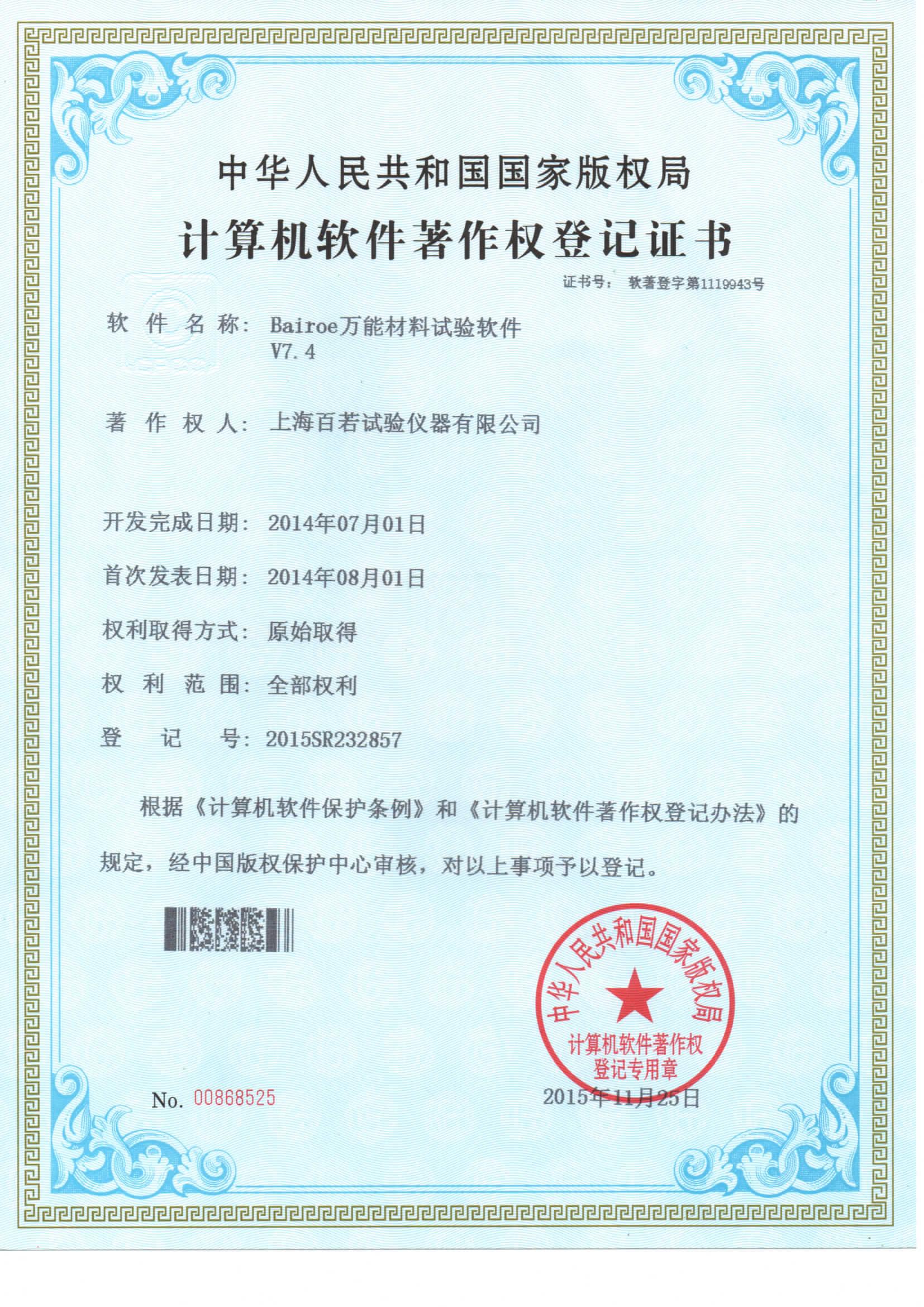 萬能材料-計算機軟件著作權登記證書