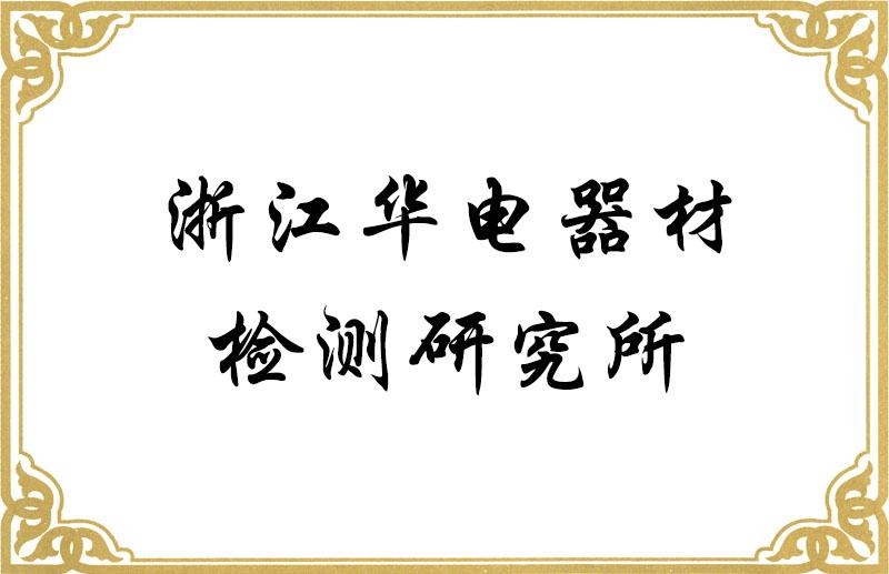 浙江華電器材檢測研究所