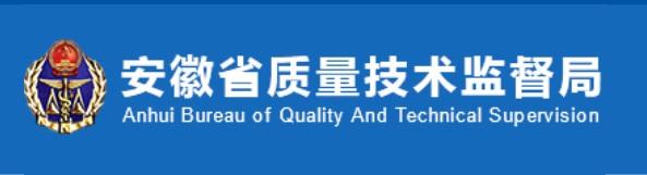 安徽省質量技術監督局