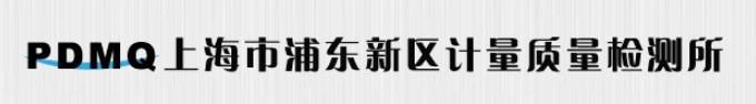 上海浦東新區計量質量檢測所