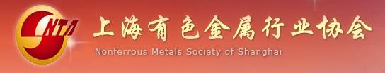 上海有色金属行业协会