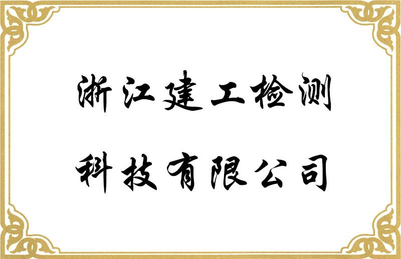浙江建工檢測科技有限公司