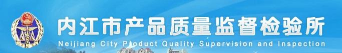 內江市產品質量監督檢驗所