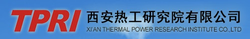 西安热工研究院有限公司