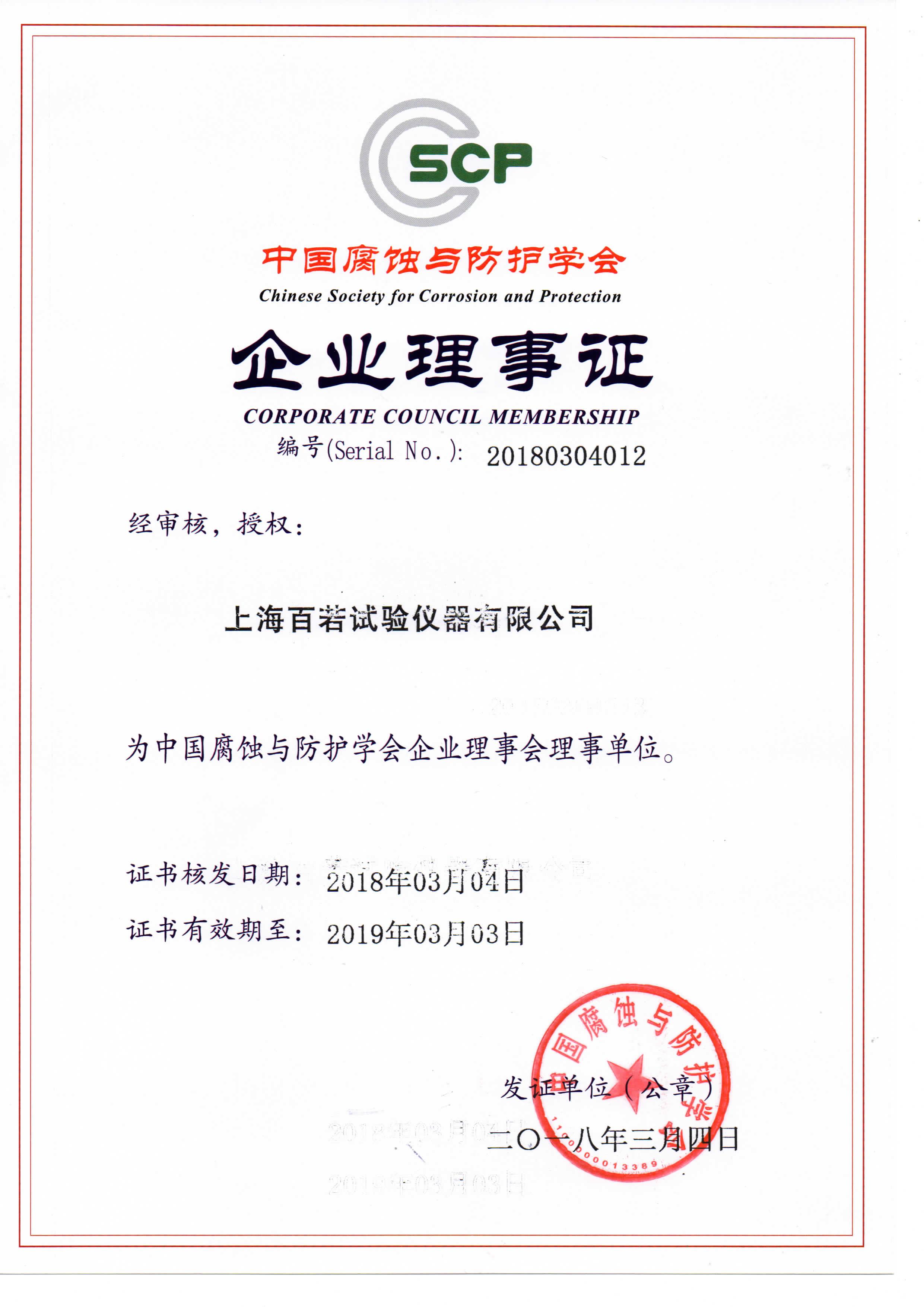 中国腐蚀与防护学会企业理事证