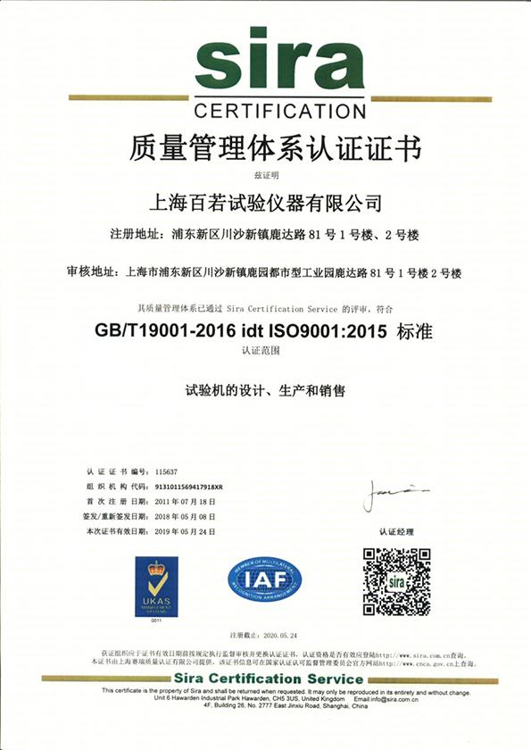 質量管理體系認證證書(中文)