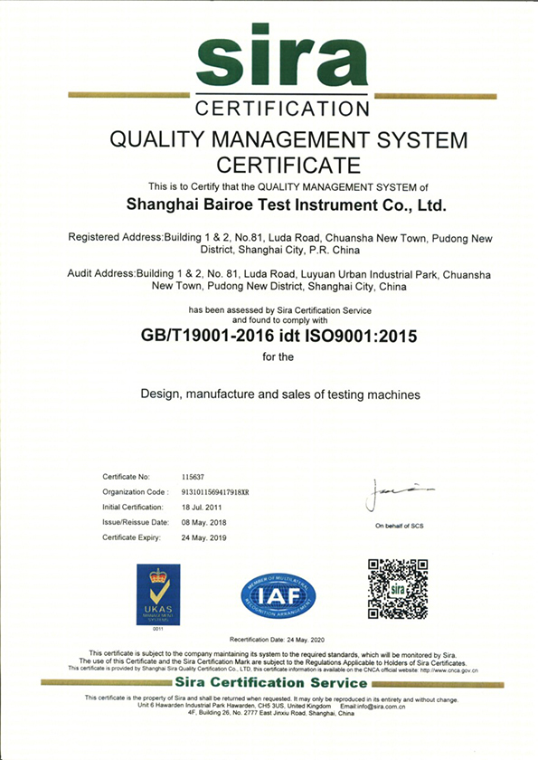 质量管理体系认证证书(英文)