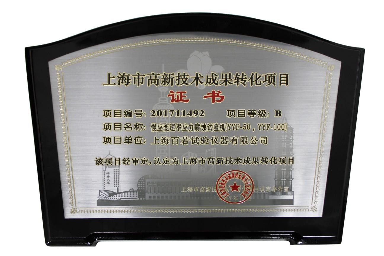 上海市高新技術成果轉化項目-YYF