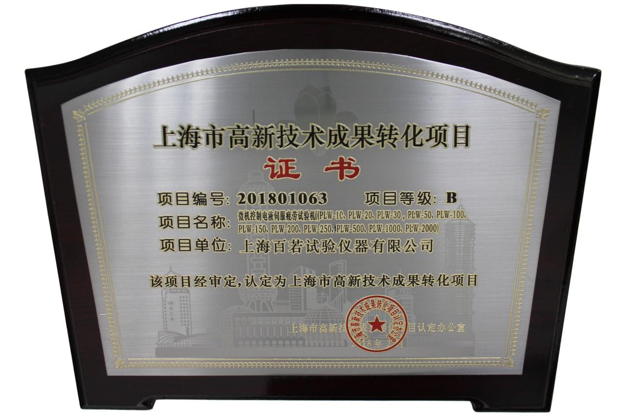 上海市高新技術成果轉化項目-PLW