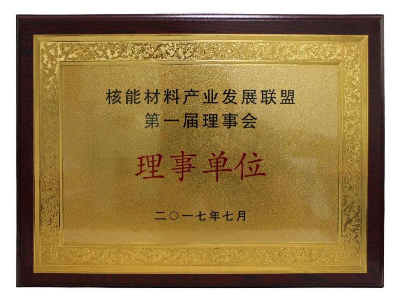 核能材料產業發展聯盟理事單位