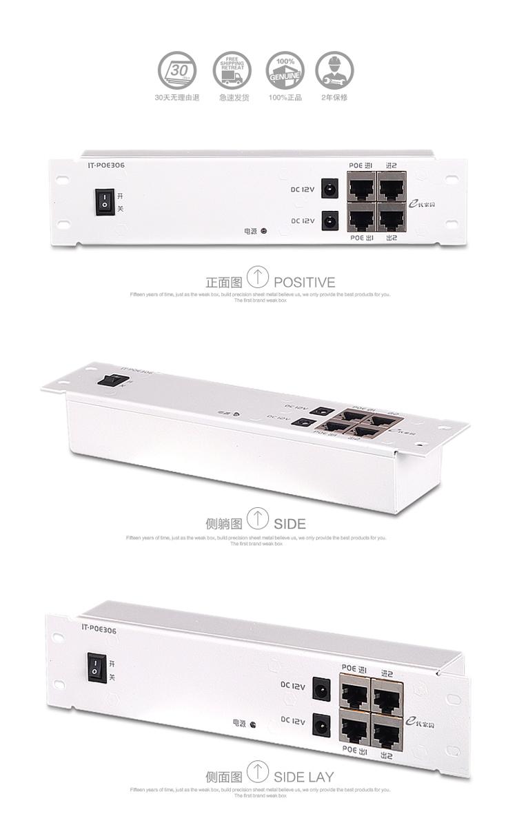 IT-POE306無線AP電源光纖入戶信息箱弱電配電箱家用