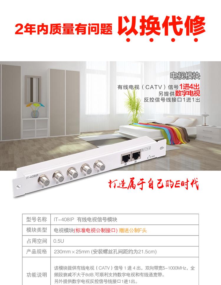 IT-408IP/電視信號模塊