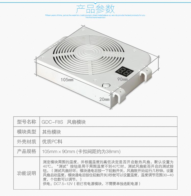 光大智能散熱風扇GDC-F8S