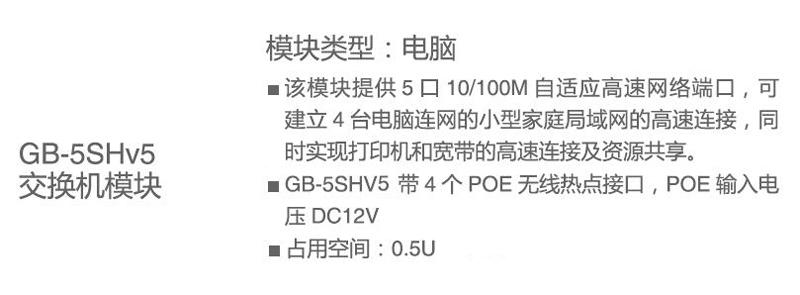 GB-5SHv5 交换机模块