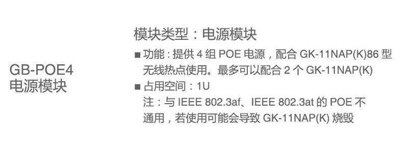 GB-POE4 電源模塊