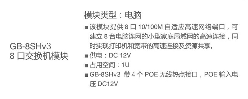 GB-8SHv3 POE交換機模塊