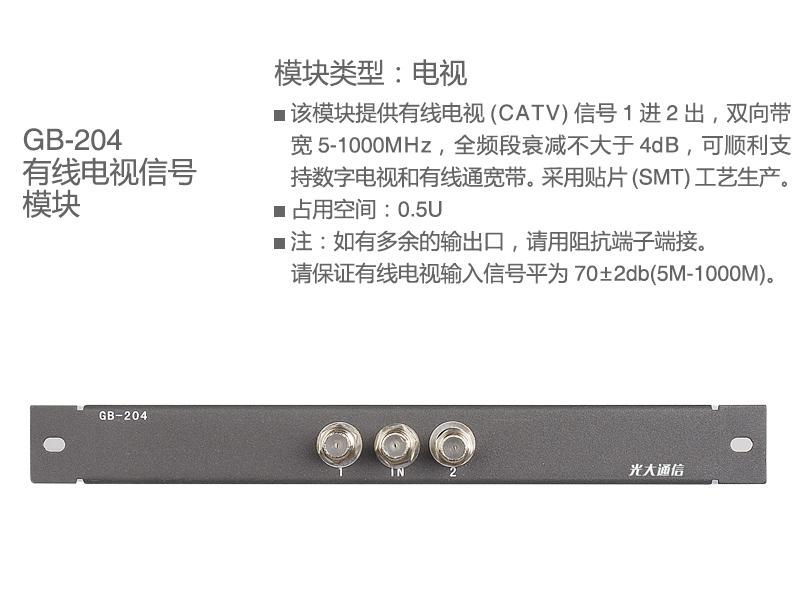 GB-204 有線電視信號模塊