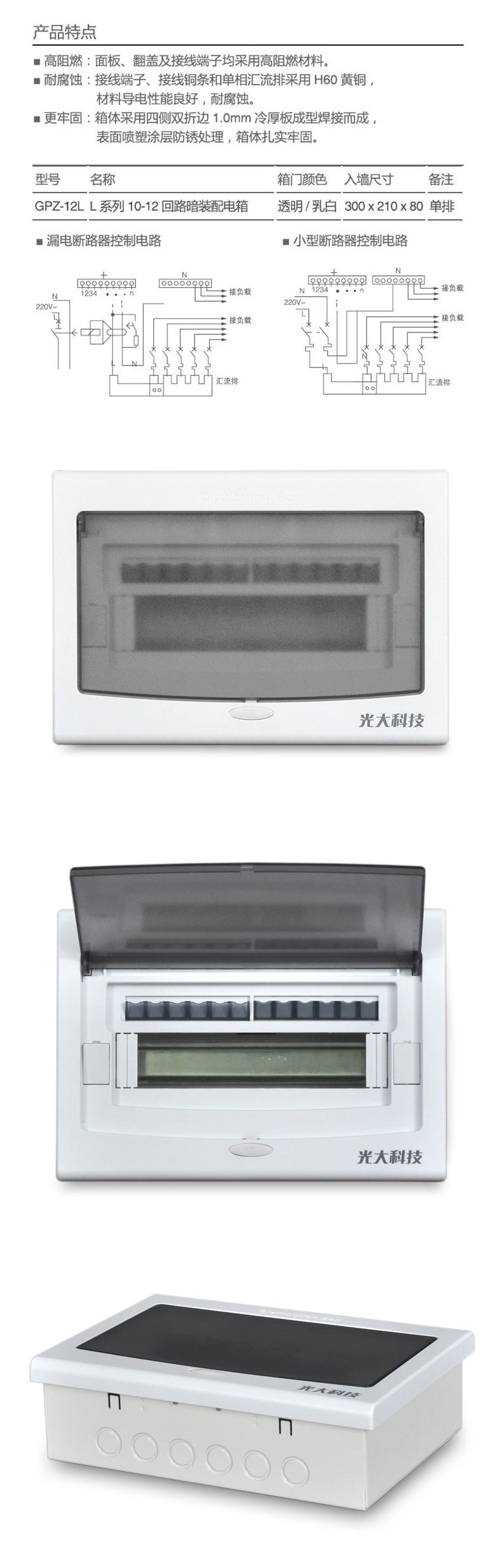 GPZ-12L / L系列10-12回路安裝配電箱(可選透明/乳白)