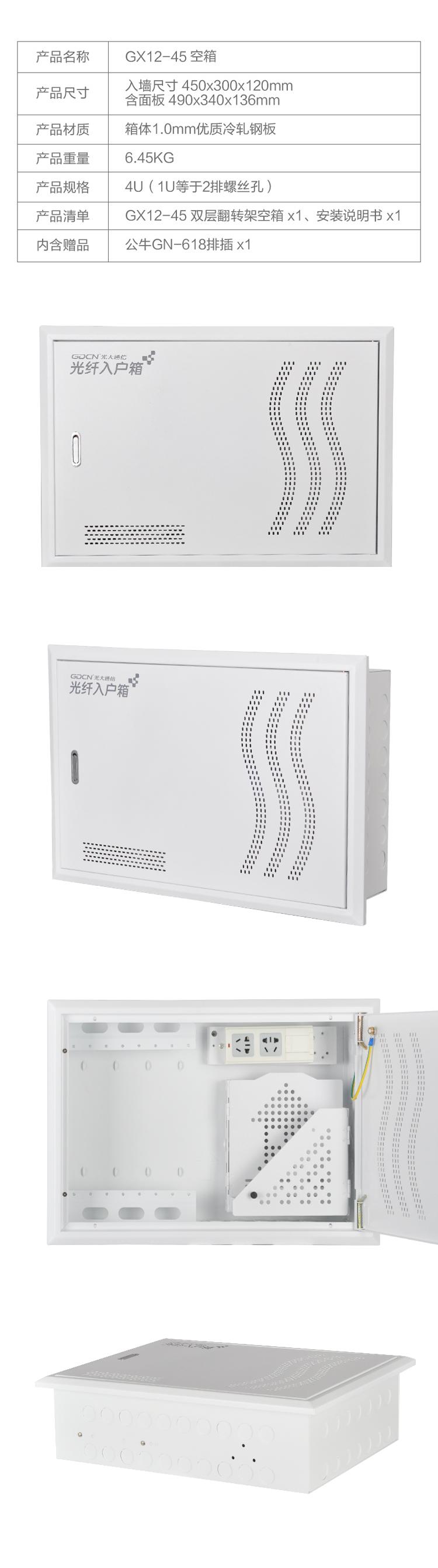 GX12-45 全金屬弱電空箱