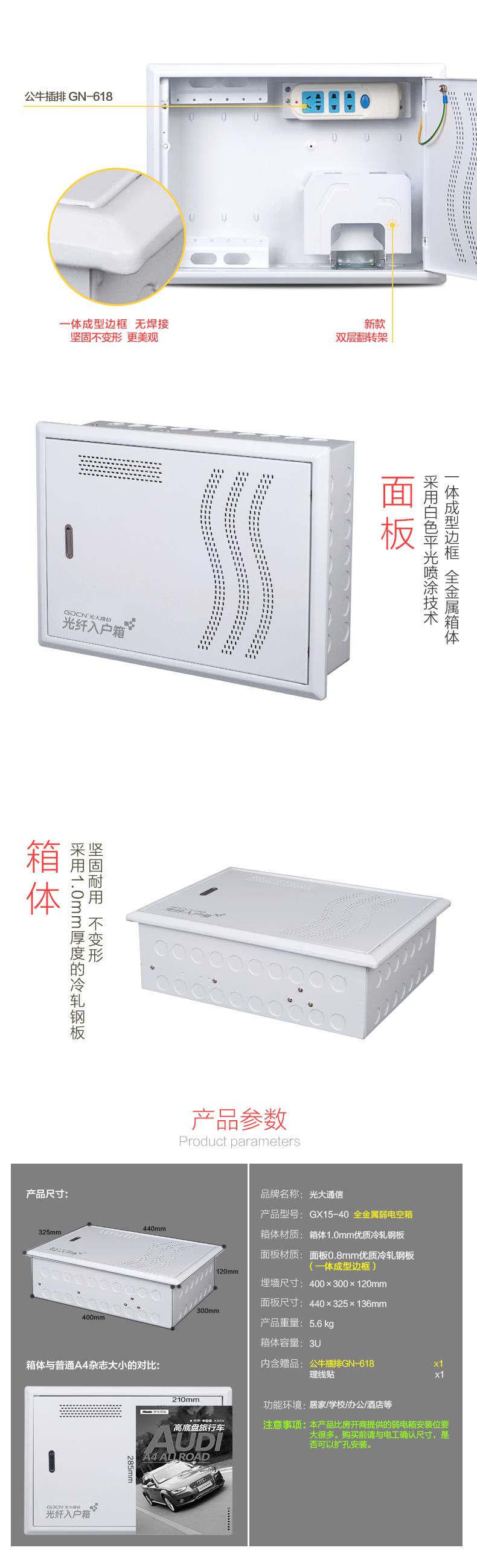 GX15-40 一體成型 全金屬弱電空箱