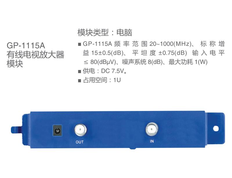 GP-1115A 有线电视放大器模块