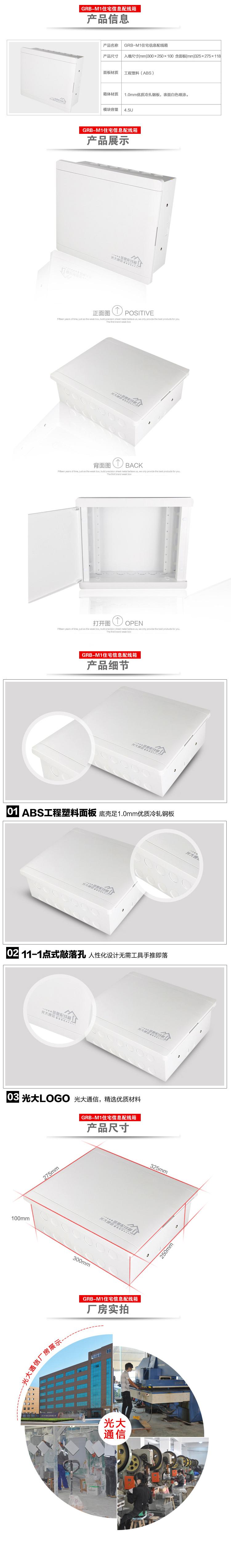 【光大】GRB-M1住宅信息配线箱 量大从优