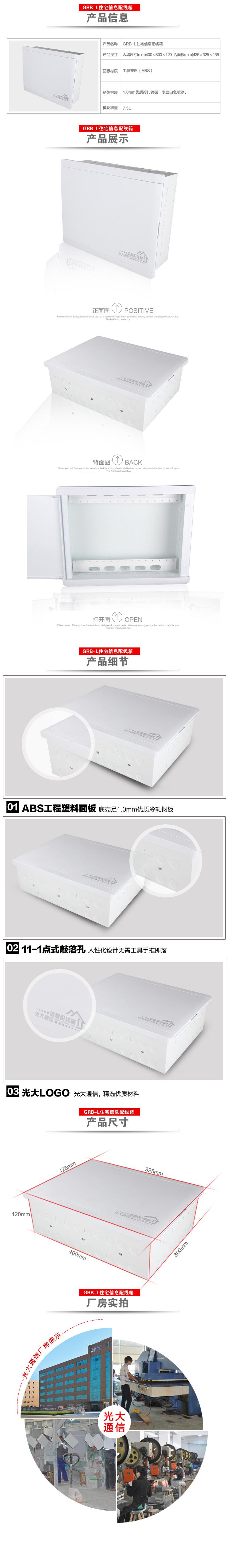 【光大】GRB-L 住宅信息配线箱 多媒体集线箱