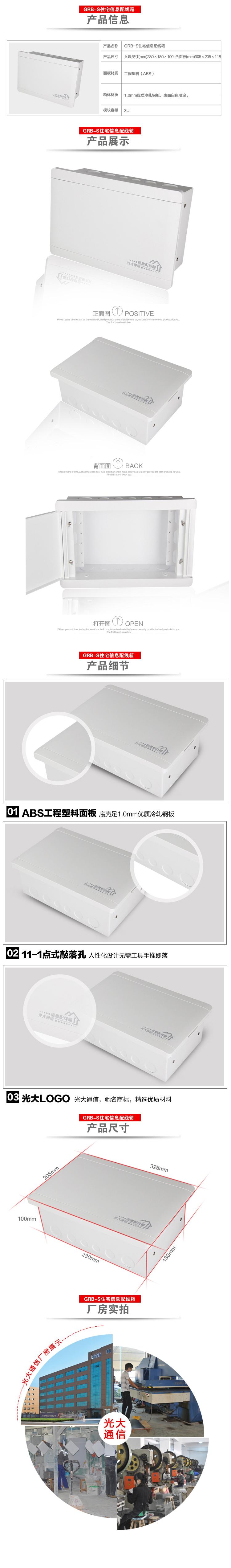 【光大】GRB-S信息配线箱 多媒体信息箱