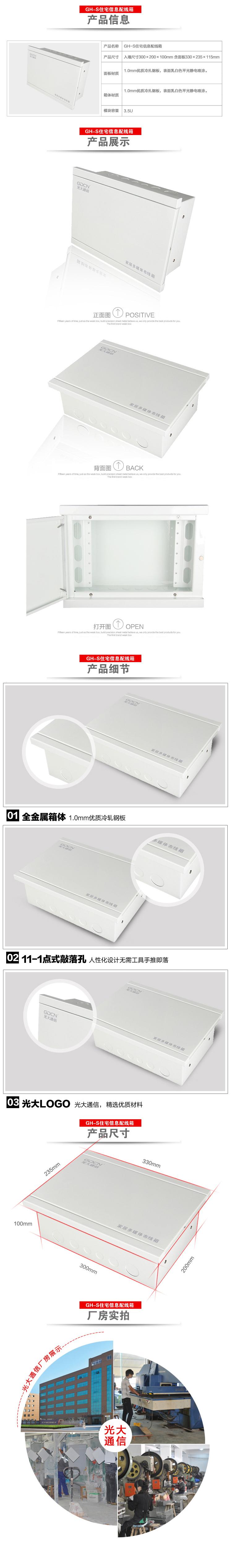 GH-L住宅信息配线箱