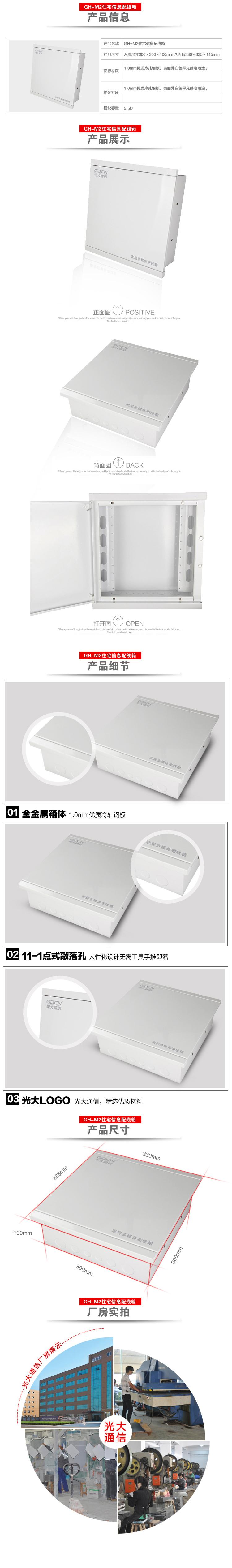 GH-M2 住宅信息配线箱
