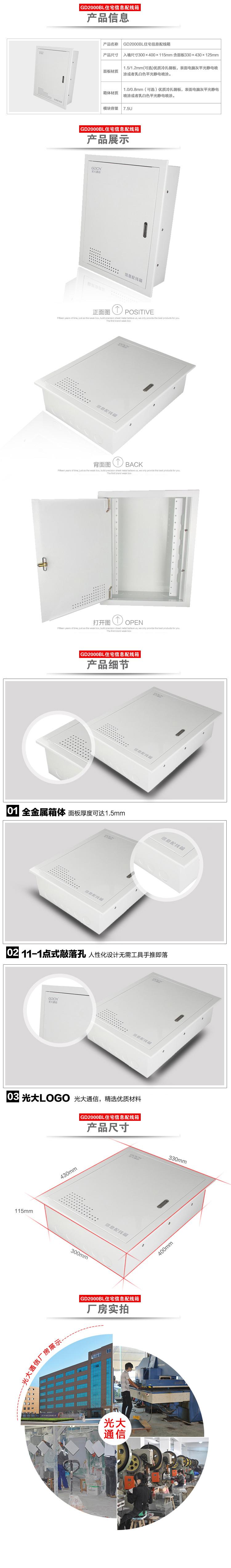 廠家直銷【光大】GD2000BL 住宅信息配線箱