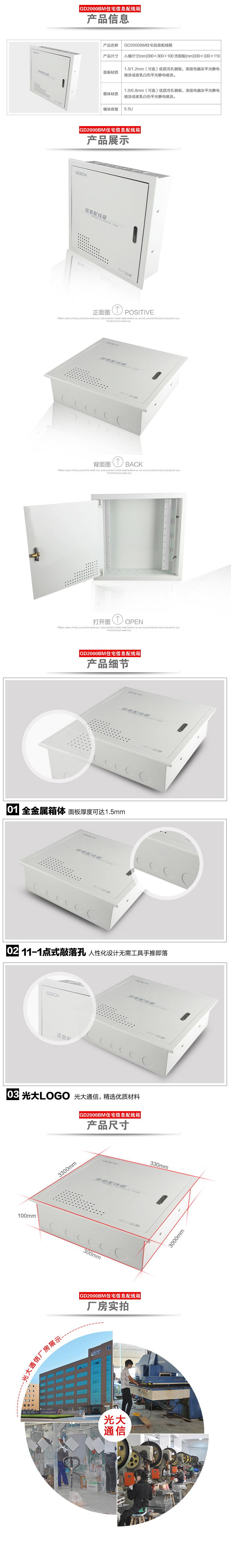 GD2000BM 信息箱 家用多媒體箱