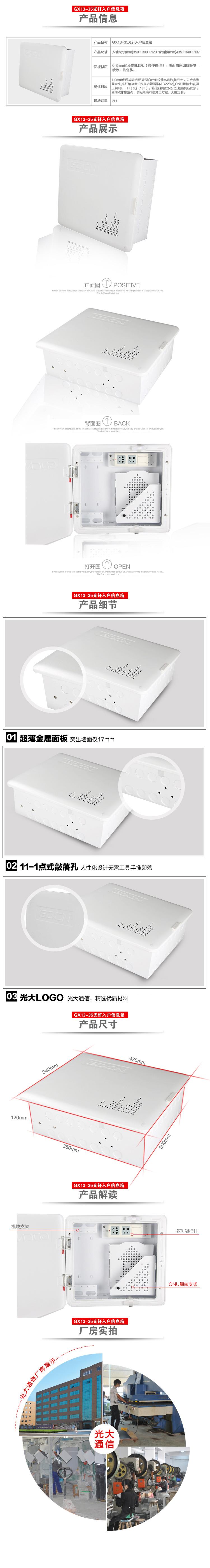 【光大】GX13-35光纤入户箱 光纤信息箱