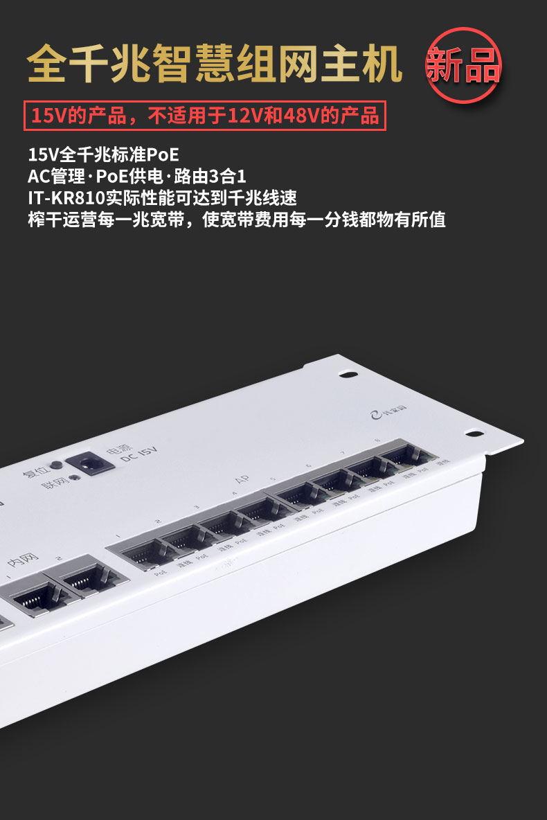 廠家批發15V 千兆2熱點套裝