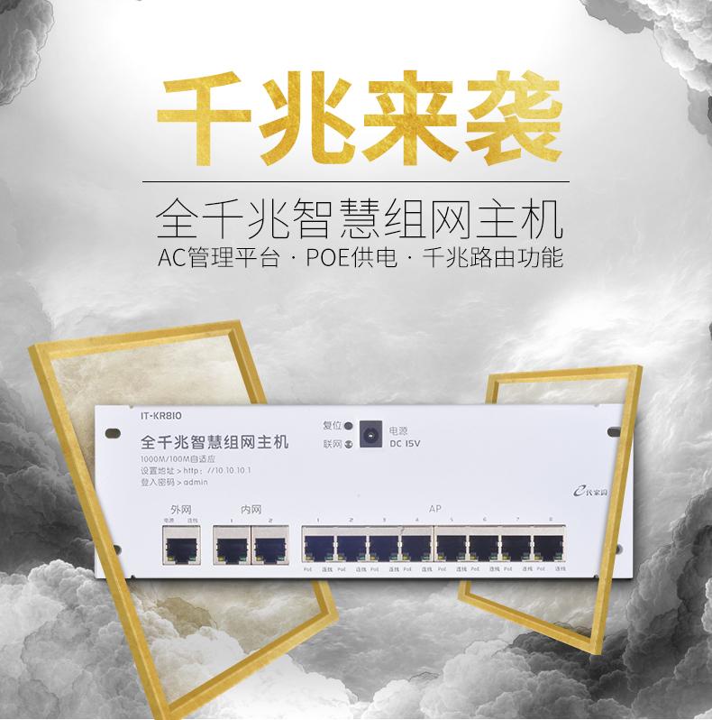 15V路由器模塊 IT-KR810設備