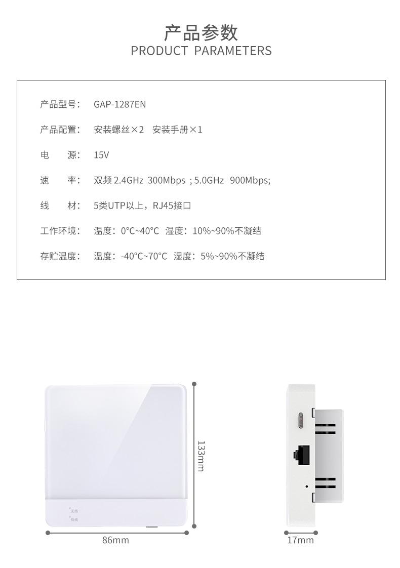 GAP-1287EN 15v千兆無線熱點設備價格
