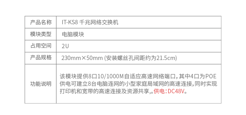 廠家直銷48V千兆交換機IT-KS8