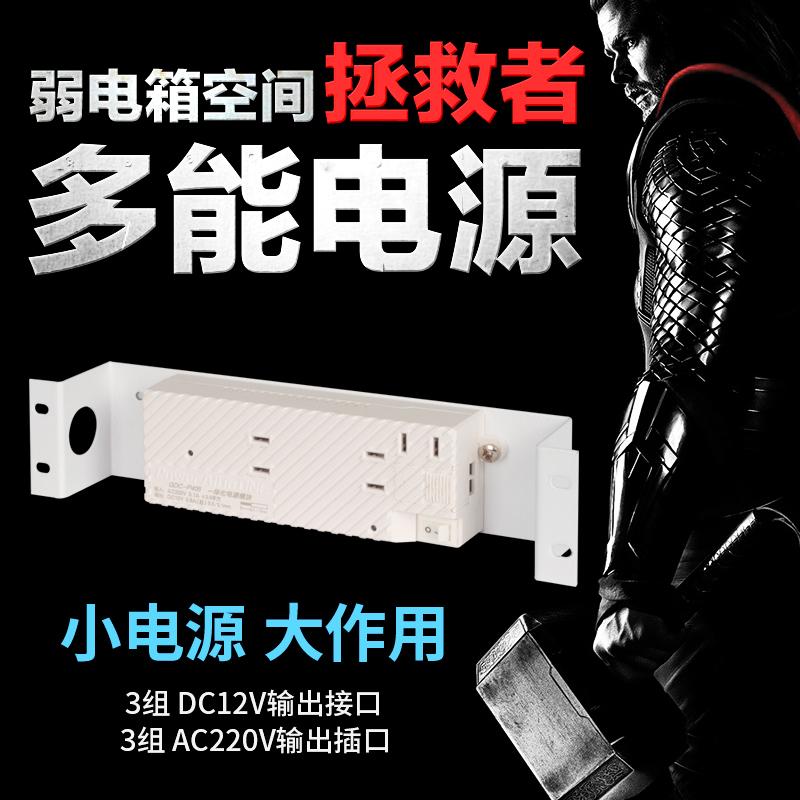 【带支架】【多路电源】弱电箱家用套装模块插座 /3组12V输出