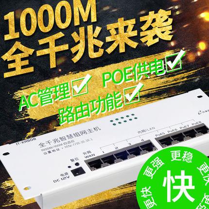 全千兆智慧家庭組網主機/弱電箱家用路由器模塊條/PoE供電