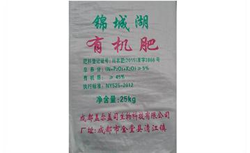 锦城湖有机肥
