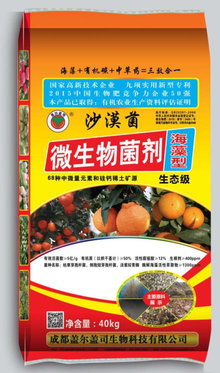 沙漠菌微生物菌劑
