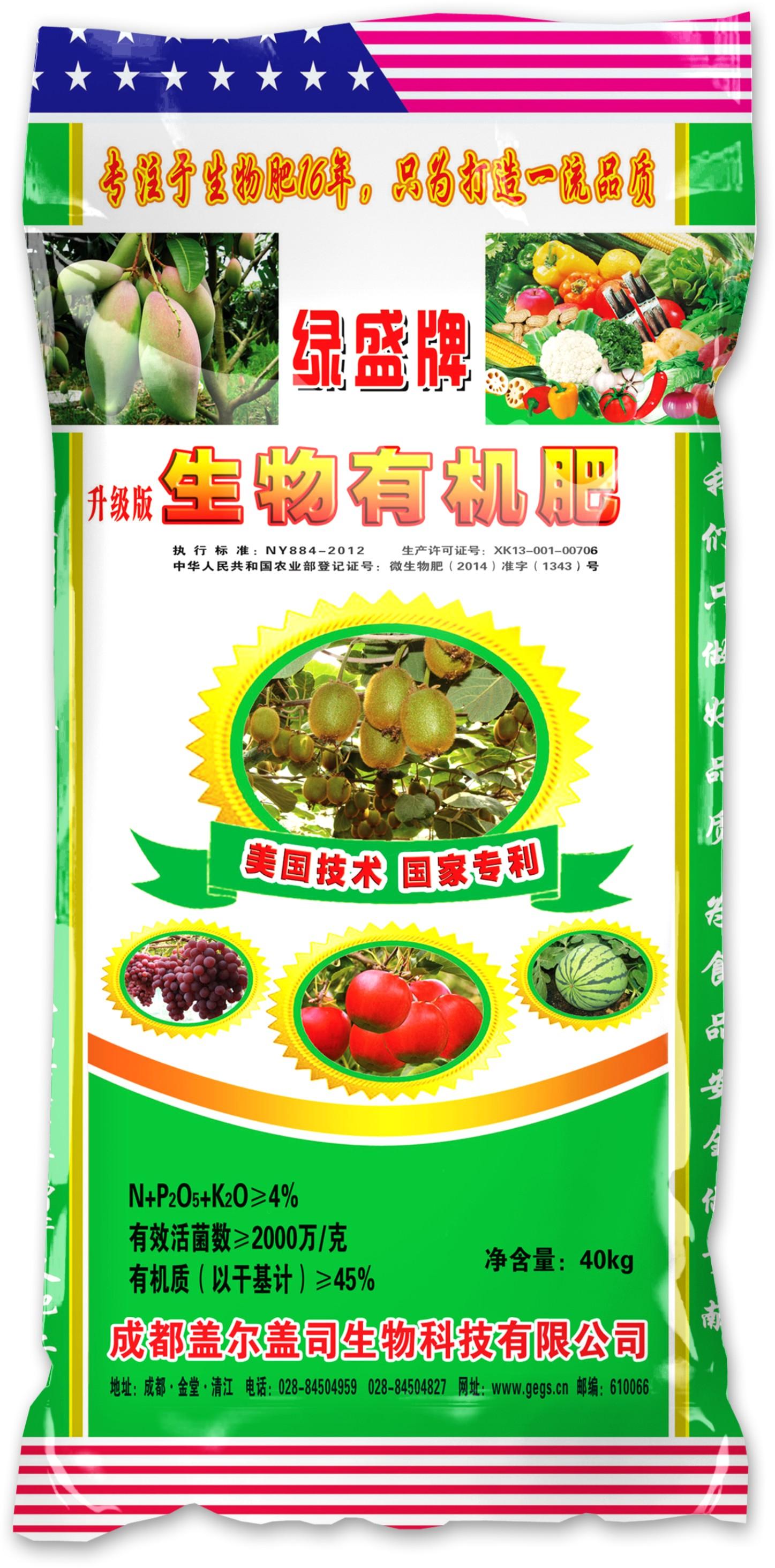 綠盛牌生物有機肥